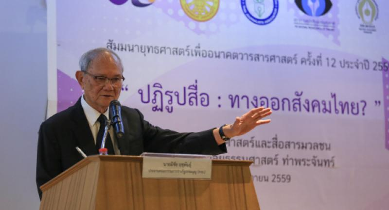 Constitution Drafting Commission chairman Meechai Ruchupan| yesterday lectures on media reform and the state