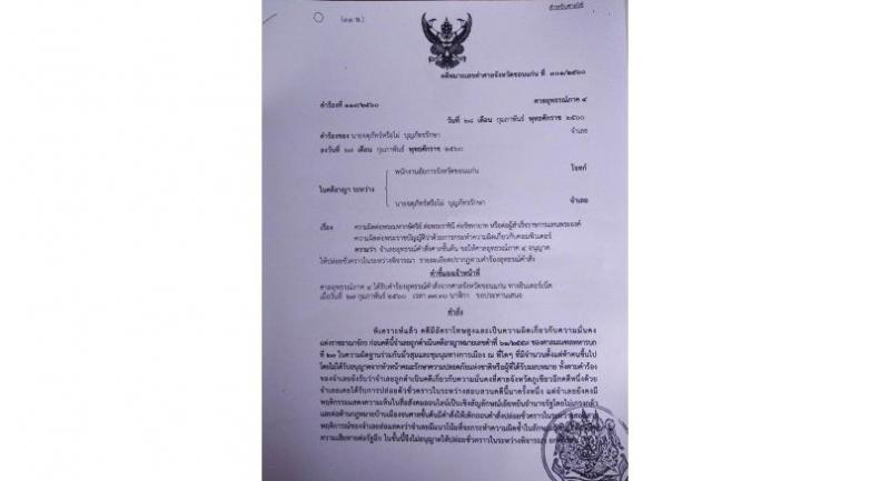 The Wednesday's appeal court's order Photos courtesy of Thai Lawyers for Human Rights