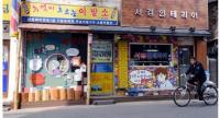 Murals line the Kang Full Cartoon Alley in Seongnae-dong, Gangdong-gu. Photo/The Korea Herald