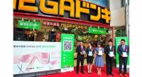 A ceremony involving digital ribbon cutting marks the opening of the 100th retailer in Tokyo where WeChat Pay will be accepted for shopping payments. Tokyo is among the popular international destinations of outbound Chinese travelers.
