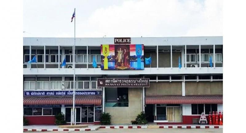 File photo: Bang Yai Police Station