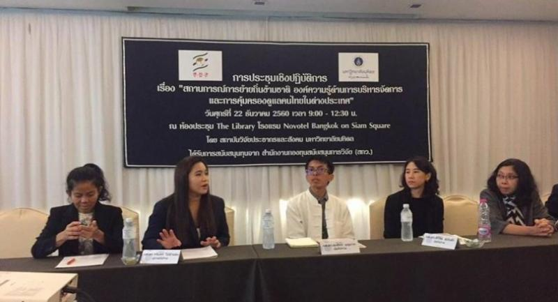 Academics and experts on migration and the labour movement at an academic seminar yesterday, where they discussed the problems of overseas Thai labourers in order to find a way to secure them better rights protection. Nation / Pratch Rujivanarom