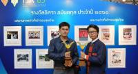 Kom Chad Luek's reporter Punnee Amornviputpanich, right, and|photographer Rachanon Intaraksa win Isra Amantakul awards yesterday.