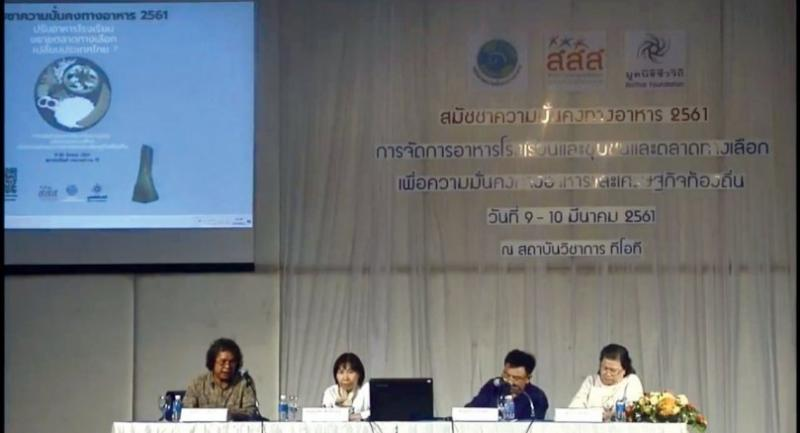 Experts and academics yesterday gather at the food security forum hosted by the BioThai Foundation.
