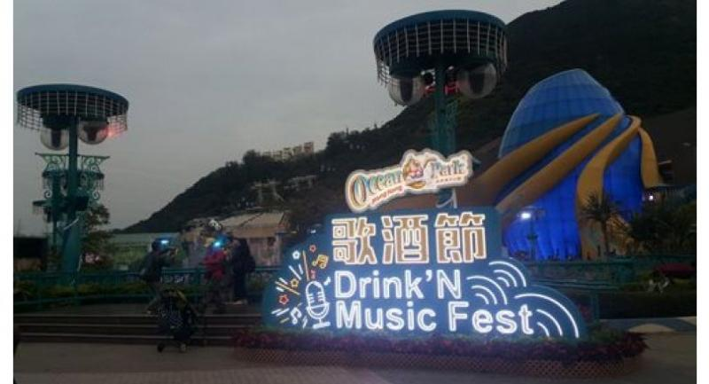 Drink'N Music Fest 2018 runs at Ocean Park in Hong Kong every weekend through April 2.
