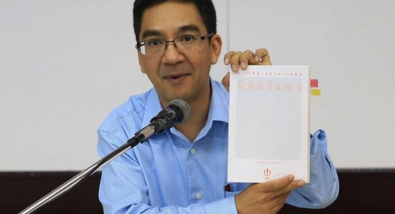 Worachet Pakeerat and his book