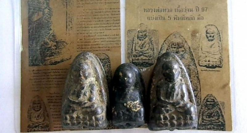 File photo: The most popular amulets are those bearing the likeness of the monks Luang Pu Thuad of Wat Chang Hai.