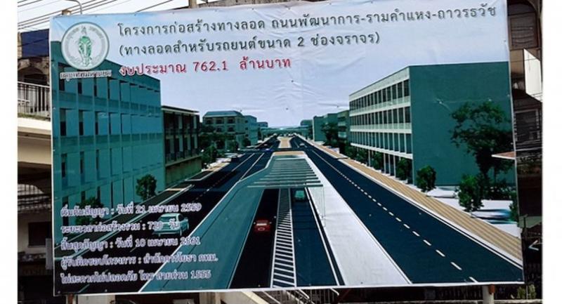 File photo:  Pattanakarn-Ramkhamhaeng-Thavornthat tunnel