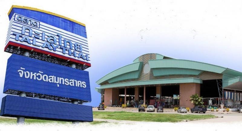 Photo from: www.taladtalaythai.com
