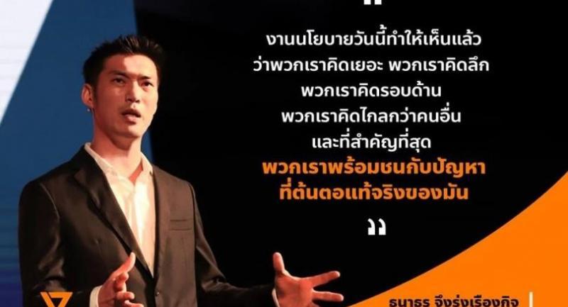 Thanathorn Juangroongruangkit, leader of Future Forward Party