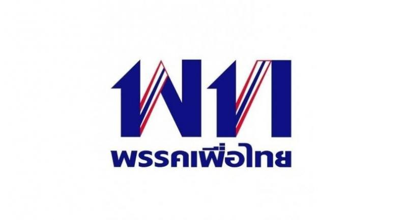 Pheu Thai Party's Logo//Facebook
