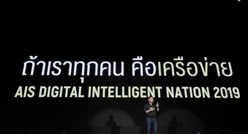 AIS chief executive officer Somchai Lertsutiwong announces the company's 2019 vision.
