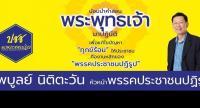 Paiboon's Facebook
