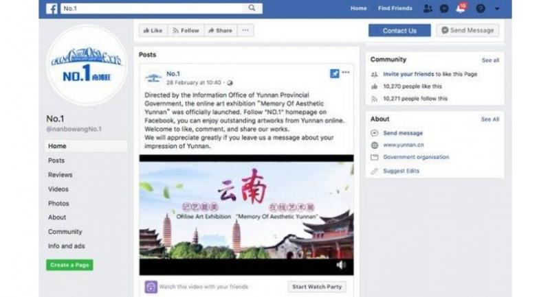 "The official Facebook page of China's online art exhibition ""Memory of Aesthetic Yunnan"""