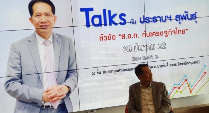 Supant Mongkolsuthree, chairman of the Federation of Thai Industries.