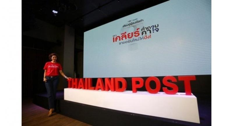 Parisa Pananond, executive vice president for marketing, Thailand Post