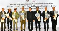 Culture Minister Vira Rojpojchanarat posts with this year's awardees, (from left), Natee, Boonserm, Worapoj, Sayombhu, Damkerng, Singh and Anan.//Photo : Culture Ministry