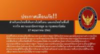 Thai Embassy in Sweden's Facebook