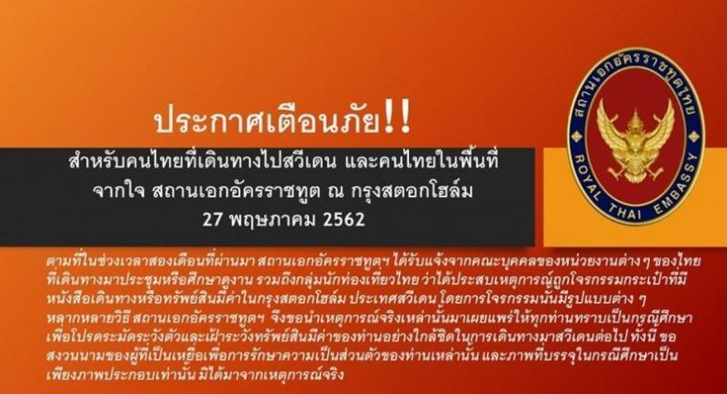 Thai Embassy in Sweden's Facebook