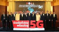 Representatives of NBTC and three universities and witnesses pose together in the press conference yesterday
