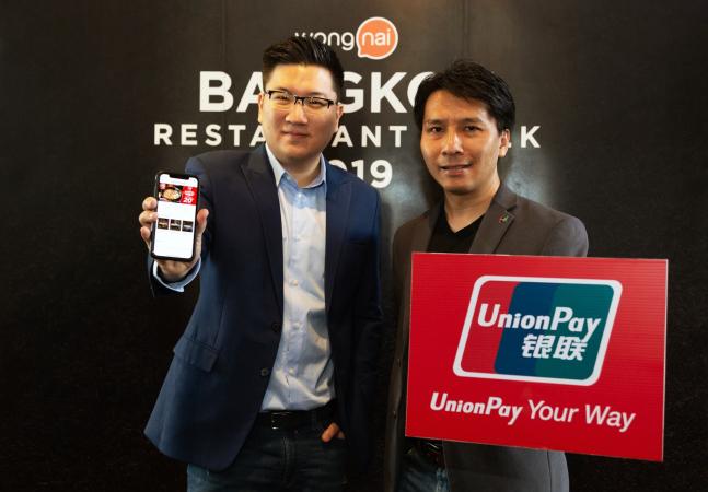 Pingfu Zheng, Thailand Country Manager, UnionPay International, and Yod Chinsupakul, CEO and Founder of Wongnai Media