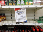 Shelves allocated for Japanese condiments remain empty after the products were taken off the shelves earlier in the month at Nonghyup Hanaro Mart's Chang-dong branch. (Kim Bo-gyung/ The Korea Herald)