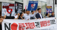 Citizens protest in front of a Uniqlo store. (Yonhap)