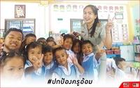Photo Courtesy of  Anti-Corruption Organization of Thailand
