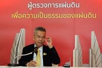 Ombudsman Raksagecha Chaechai