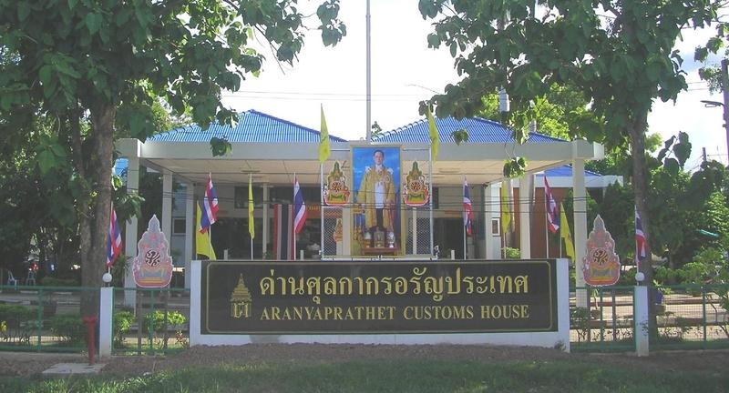 photo credit: Aranyaprathet Customs House's Facebook page
