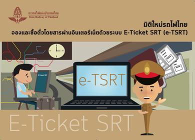 Credit: https://www.thairailwayticket.com/eTSRT/