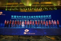 The opening ceremony for the Network of ASEAN Plus Three Culture Cities was held on Oct 25 in Yangzhou, East China's Jiangsu province. [Photo provided to Chinaculture.org]
