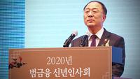 Finance Minister Hong Nam-ki (Yonhap)