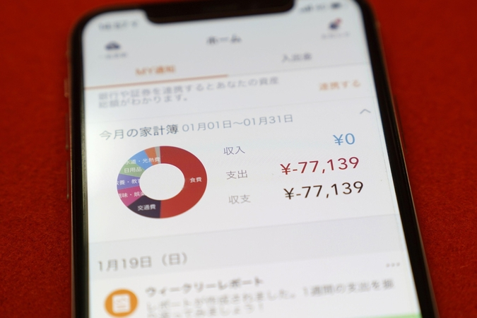 The Money Forward app is displayed on a smartphone in Tokyo, on Jan. 22, 2020. MUST CREDIT: Bloomberg photo by Toru Hanai.