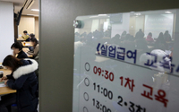 Visitors to a regional office of the Korea Employment Information Service in Seoul gather in a classroom in 2019 for a government briefing session on eligibility requirements and the application process for unemployment benefits. (Yonhap)
