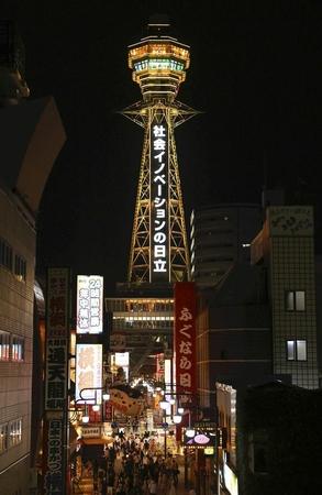 Tsutenkaku tower in Naniwa Ward, Osaka, is illuminated in yellow on Sunday evening. (The Yomiuri Shimbun)