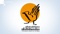 Hundreds of academics have signed a joint statement published by the Thai Academic Network for Civil Rights.