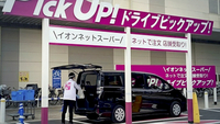 An Aeon employee loads items into a customer's vehicle at a Drive Pickup! corner in a parking lot of the Aeon Higashi-Kurume store in Tokyo on Thursday. (The Yomiuri Shimbun)