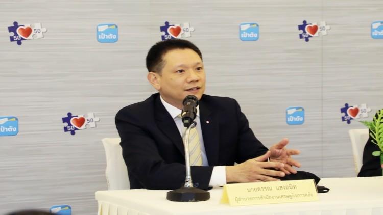 The Finance Ministry's spokesman Lavaron Sangsnit