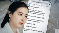 Actress Focus Jeerakul posts a provocative message about flood victims on her Facebook page on December 5, drawing the attention of the public and the government.