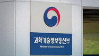 This undated file photo provided by the Ministry of Science and ICT shows its office in Sejong, 120 kilometers south of Seoul. (Ministry of Science and ICT)
