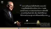 (Photo: Facebook @australiainthailand)