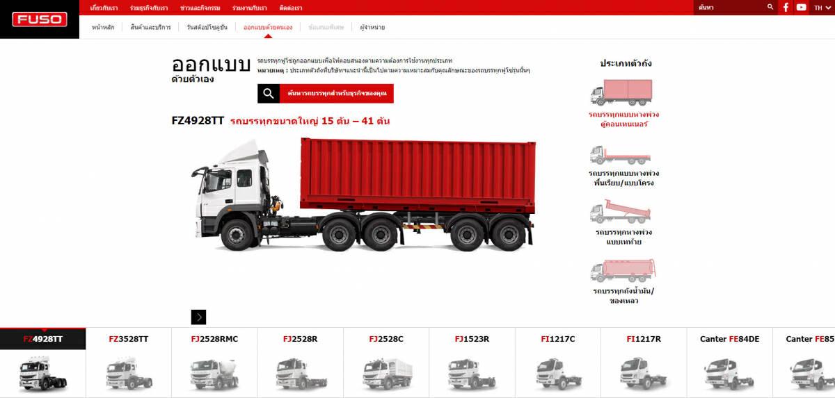 Daimler sets up website dedicated to Fuso trucks