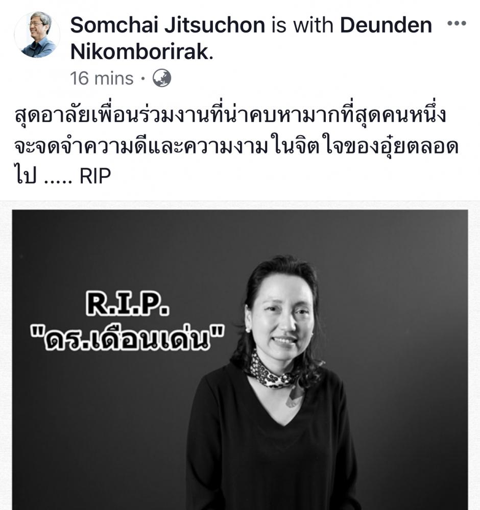 Somchai Jitsuchon's Facebook page