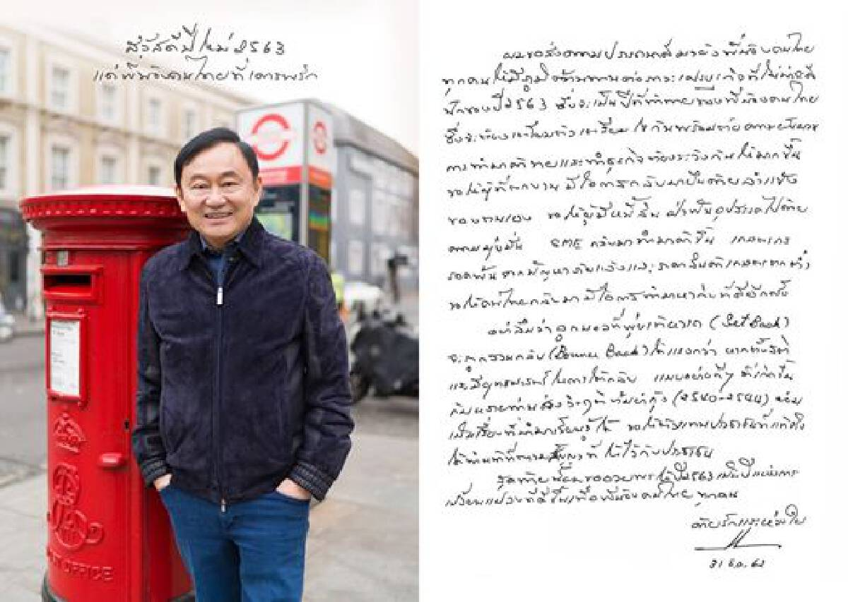 Thaksin reunites with daughter on New Year Eve