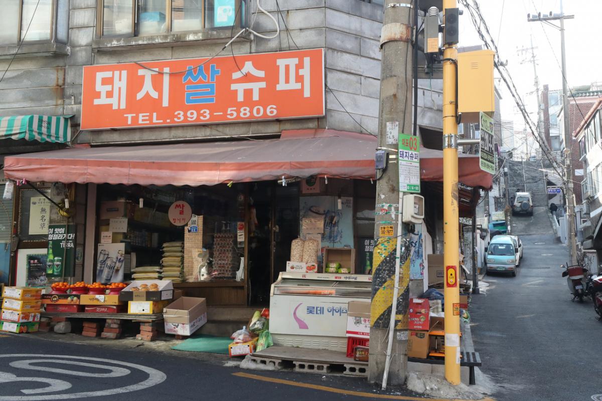 Woori Supermarket (Yonhap)