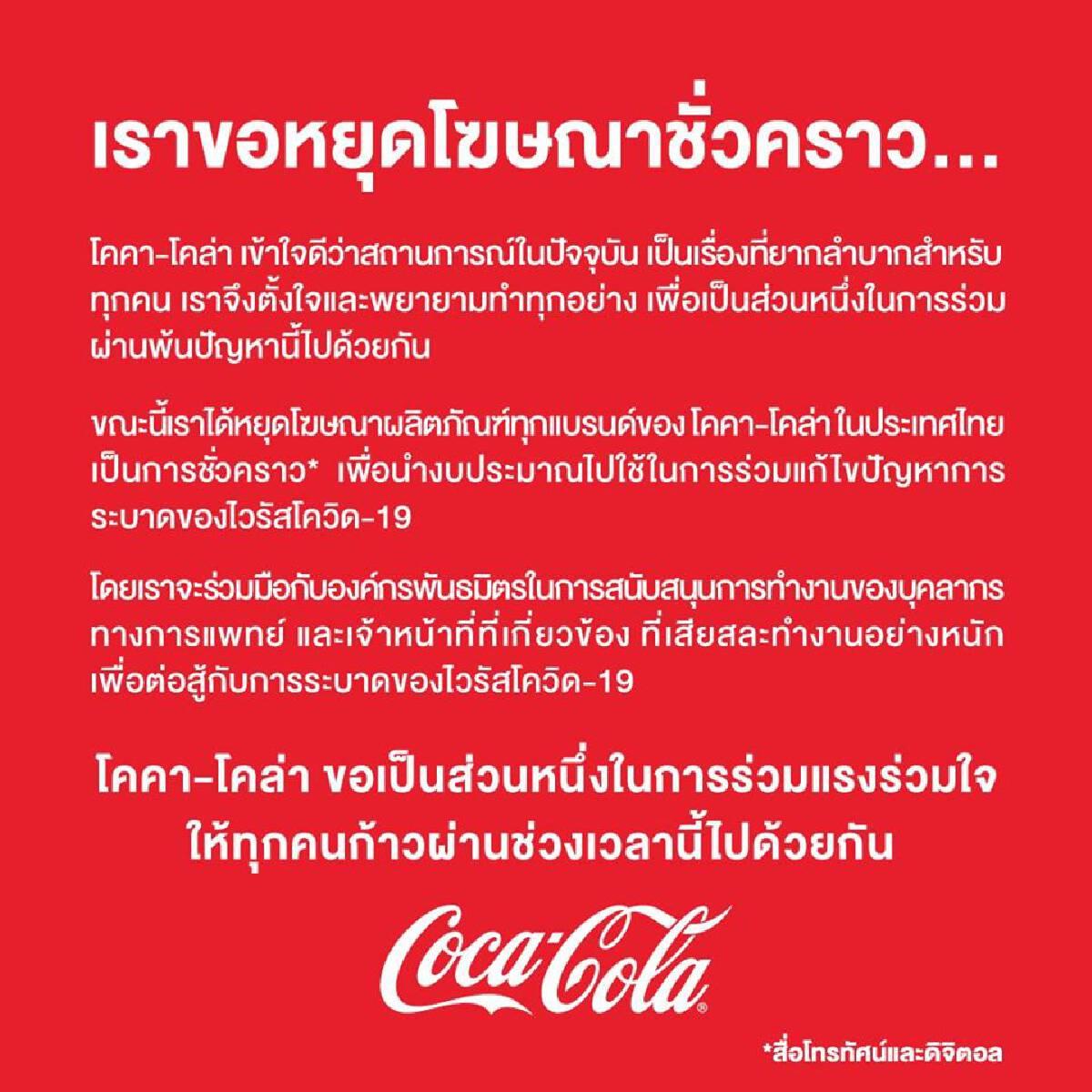 Coca-Cola to suspend advertising, divert cash to fight Covid-19