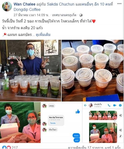 Photo: facebook.com/wan.chalee.18