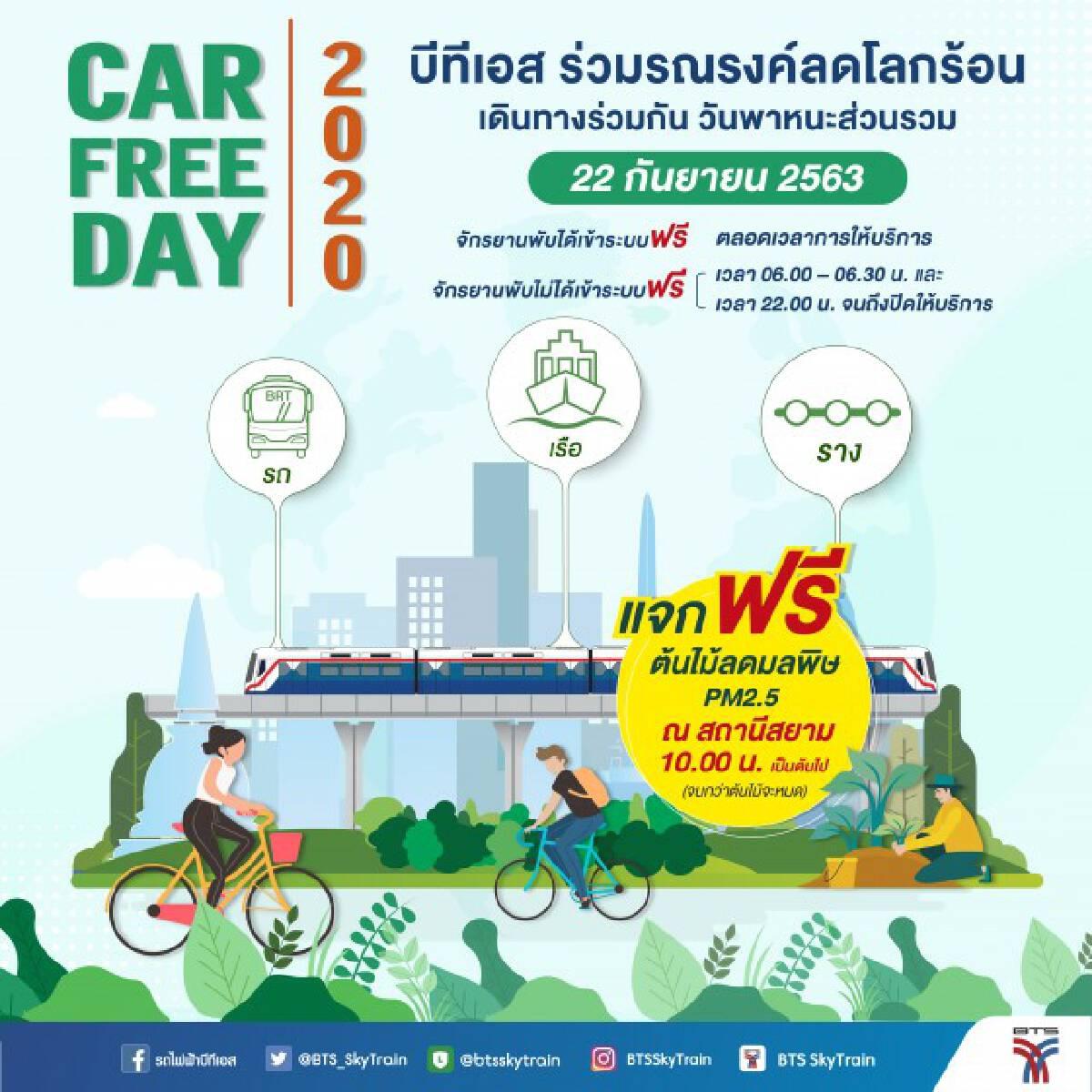 Free SkyTrain ride for cyclists on Bangkok Car Free Day