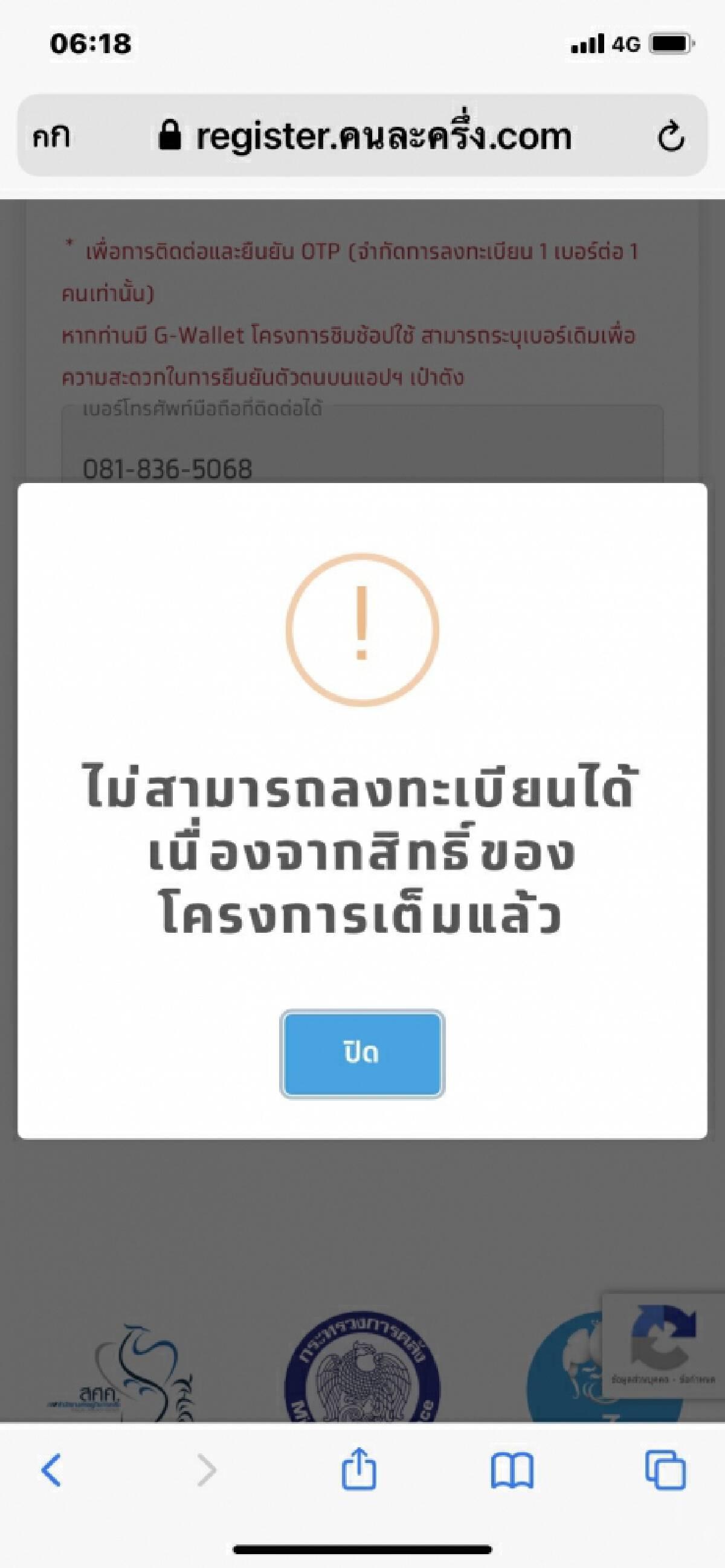 Netizens complain after Let's Go Halves registration is full in 10 minutes